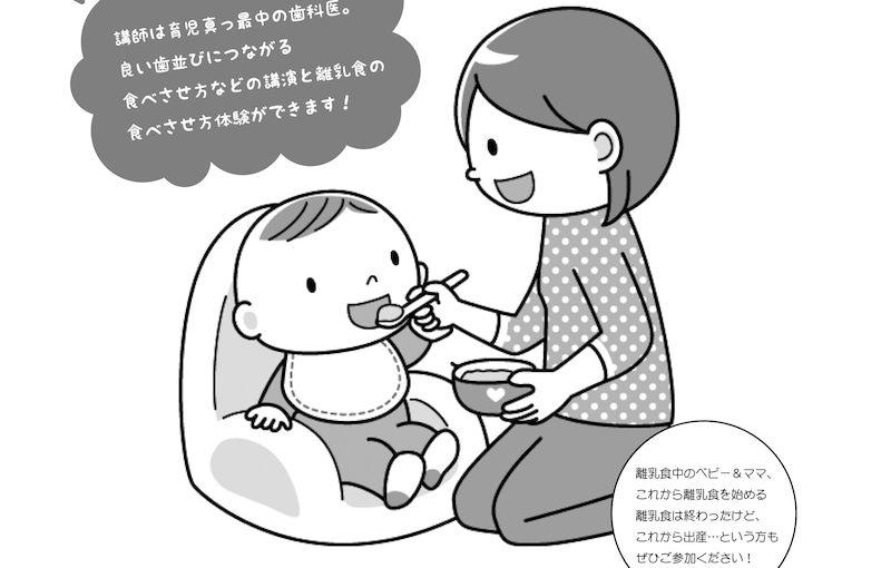 「歯科医が実践する離乳食の食べさせ方 ~目指せ良い歯並び、キレイな歯~」